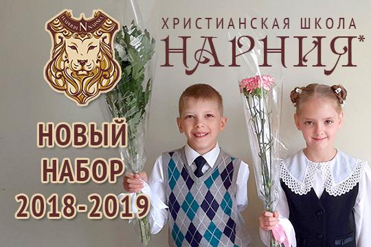 Христианская школа НАРНИЯ - Набор 2018-2019